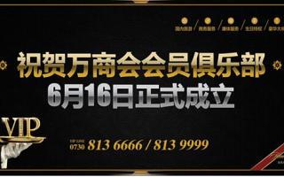 南翔万商·万商会俱乐部正式成立