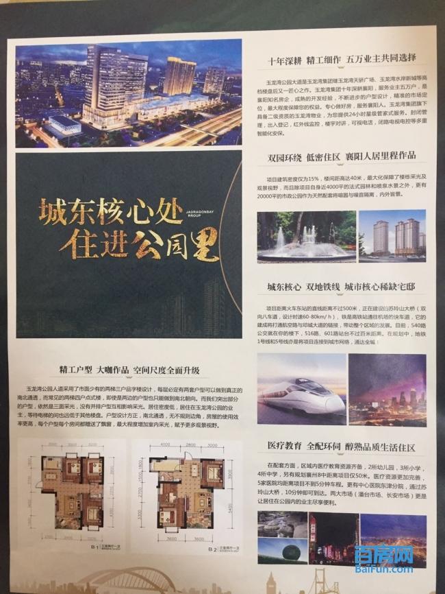 襄阳东站公安分局旁玉龙湾公园大道一手房5700一平米全款交易